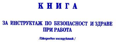 Книга_ежедневен_инструктаж