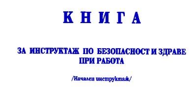Книга_начален_инструктаж