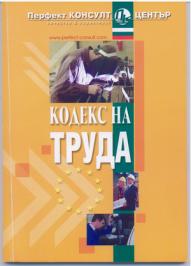 ЗБУТ - Кодекс на труда
