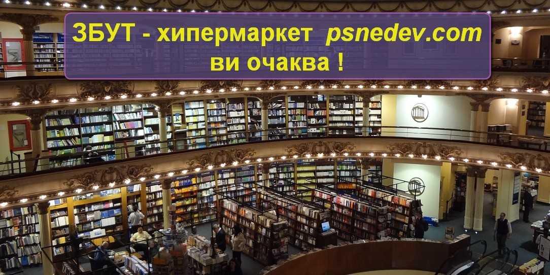 ЗБУТ - Хипермаркет
