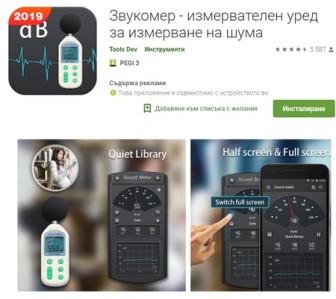 Шум - приложение за смартфон