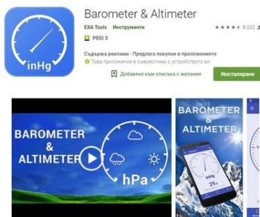 Смартфон - приложения за измерване
